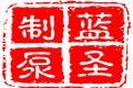 上海蓝圣泵业制造有限公司