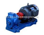 KCB齿轮泵,KCB-483.3,燃油增压泵河北