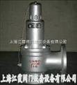 低溫全啟式安全閥DA42Y-40T