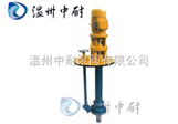 FY型不锈钢耐腐蚀液下泵
