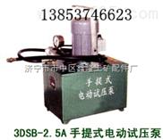 3DSB-2.5电动试压泵,手动试压泵,小型试压泵,管道试压泵