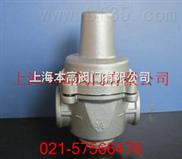 YZ11X水用減壓閥,YZ11X型支氣管減壓閥,YZ11X減壓閥,YZ11X膜片式減壓閥
