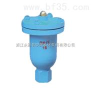 QB1內螺紋單口排氣閥廠家