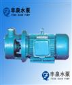 2W单级漩涡泵