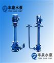 YWJ自动液下污水泵
