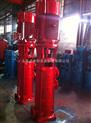 XBD9.44/1.72-40DL×8-XBD-DL多级消防泵,立式多级消防泵,立式不锈钢多级消防泵,消防泵厂家