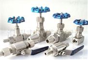 J63Y對焊式儀表閥/高密度取樣針型閥/卡套針型閥