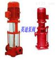 立式多級消防泵,XBD-GDL多級立式管道消防泵