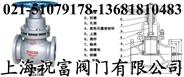 供应柱塞闸阀,柱塞式闸阀,UZ41H,UZ41SM