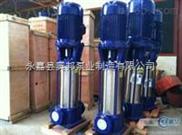 40GDL6-12*5-GDL多级离心泵,立式多级管道增压泵,多级不锈钢管道离心泵