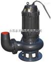 QW系列潜水排污泵|潜水式污水泵
