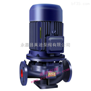 ISG立式单级离心泵|立式单级管道离心泵