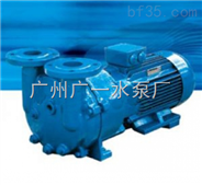 广一2BC直联式液环真空泵,广一水泵,广一水泵厂