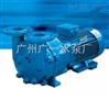 廣一2BC直聯式液環真空泵,廣一水泵,廣一水泵廠