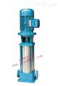 GDL型立式多级管道离心泵,立式不锈钢离心多级泵,耐腐蚀多级泵