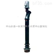 4YZ小型轴流泵,立式单级泵,浸入式长轴泵