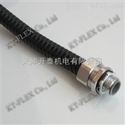 黑色蛇皮管、包塑金屬軟管,開泰機電李娟13212111769