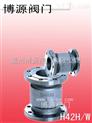 碳钢H42H-16C-DN400立式止回阀