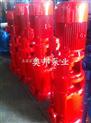 XBD-L立式多級消防泵,立式多級增壓消防泵,奧邦多級消防泵
