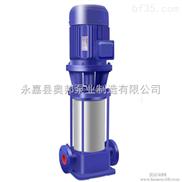 GDL立式多级管道离心泵,多级管道增压离心泵,奥邦多级离心泵