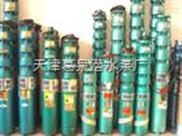 長軸不銹鋼潛水泵主題@生產大流量高揚程潛水泵