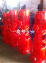 XBD8.0/80-200L-XBD立式多級消防泵,消防增壓多級泵,多級消防泵
