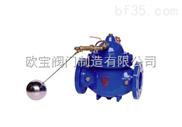 HC100X遥控浮球阀型号