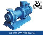 襯氟塑料耐腐蝕磁力泵