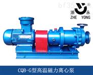 CQB-G型高溫不銹鋼磁力泵