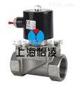 2W-025-6 系列水(熱水)氣電磁閥