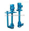 YW立式液下泵|液下式排污泵