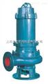 JYWQ自动搅匀潜水排污泵上海海洋泵阀制造有限公司
