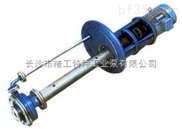FY耐腐蚀液下离心泵,精工泵厂液下离心泵立式液下离心泵25FY-25