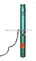 供应150QJ20-138/23深井泵技术参数 高扬程深井泵 深井泵厂