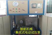 供应集成式电动试压泵