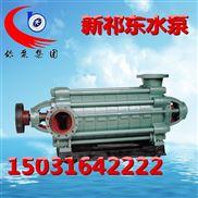 D卧式分段式多级清水泵锅炉给水增压泵管道喷淋泵