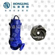 WQX型污水潛水泵,深井泵,污水泵