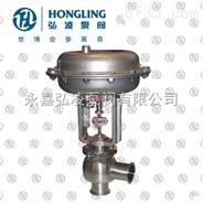 衛生型氣動不銹鋼調節閥,氣動調節閥,不銹鋼調節閥