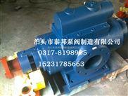 天津螺杆油泵3gr25X4<ZYB可调式渣油泵