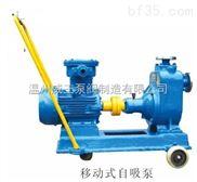 JMZ、FMZ移動不銹鋼自吸泵、防爆自吸泵、手推自吸泵耐酸泵