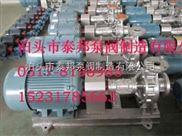 RY不锈钢导热油泵,YHCB型车载圆弧泵