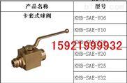 KHB-SAE矿用高压球阀
