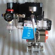 气动三片式调节球阀 输入4~20mA信号