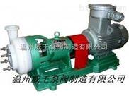 厂家直销 FSB氟塑料合金离心泵 FSB氟塑料离心泵 氟塑