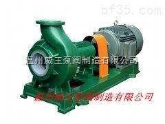 IHF型化工离心泵 大口径衬F46耐酸碱化工离心泵 大流量不锈钢