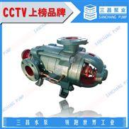 D型多级离心泵-单吸多级分段式离心泵,型号价格,三昌泵业