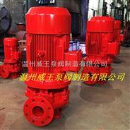 厂家生产 XBD喷淋单吸消防泵 立式单级稳压消防泵