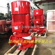 溫州威王XBD立式離心泵 單級單吸消防泵增壓泵穩壓泵消防噴淋泵