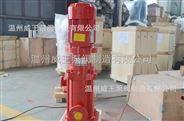 厂家供应推荐XBD多级消防泵立式多级稳压泵