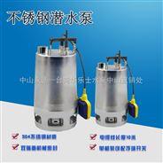不銹鋼無堵塞自動潛水泵